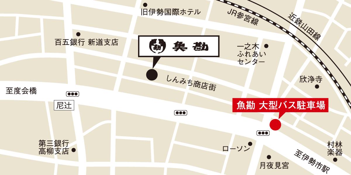 魚勘周辺 / 大型バス駐車場案内地図